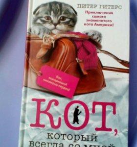 Книга про знаменитого кота