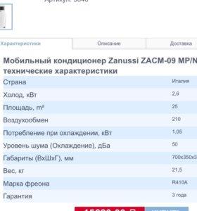 Мобильный кондиционер zanussi zacs-09 mp/n1