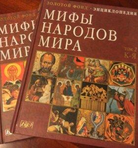 Книги Мифы народов мира
