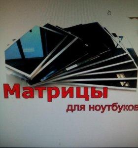 """Ноутбучная матрица 15.6"""""""