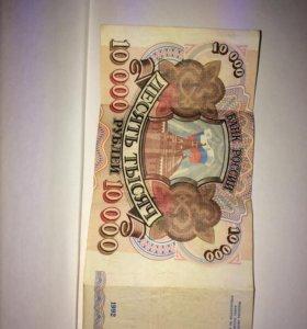 Банкнота 10000 руб. 1992 г.