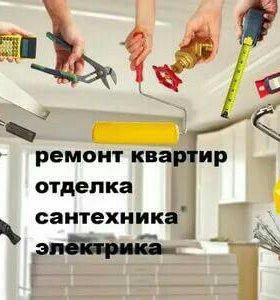 Электрик, сантехник