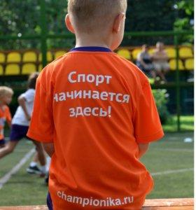 Тренировка по футболу,для мальчиков и девочек!