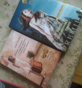 2 книги Элис Манро