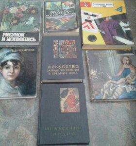 Книги про искусство, рисунок и живопись