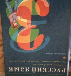 Русский язык 3 класс Рамзаева Т.Г.