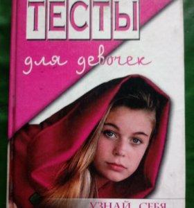"""Книга """"Тесты для девочек"""""""