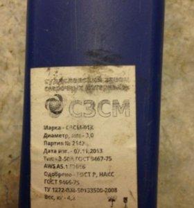 Электроды СЗСМ 3 мм, 2 упаковки