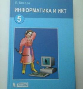 Информатика и ИКТ 5 класс