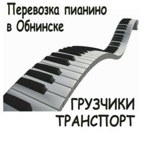 Перевозка пианино в Обнинске. Грузчики.