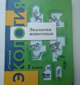 Экология животных 7 класс