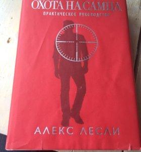Книга Алекс Лесли