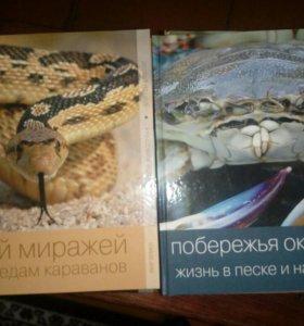"""Сборник Энциклопедий """"Планета животных"""""""