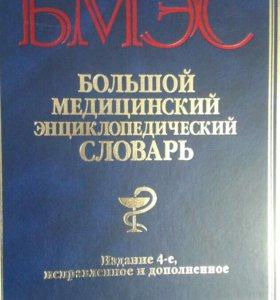 БМЭС Большой мед. энцикл.словарь.Мед. энциклопедия