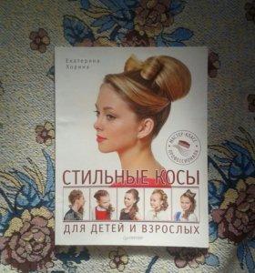 """Книга """"Стильные косы"""" и """"Модные косы"""""""