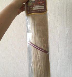 Волосы на заколках ( искусственные )