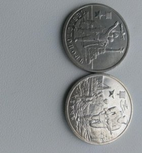 Монеты Севастополь и Керчь