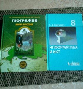 Учебники 8 кл.
