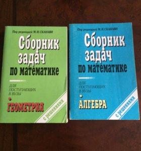 М.И. Сканави для поступающих в Вузы