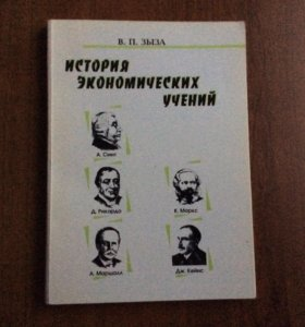 Учебник по экономике.