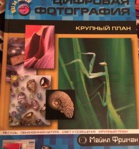 Книги о фотографии (учебные пособия)