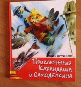 Детские книги,Приключения Карандаша и Смоделкина