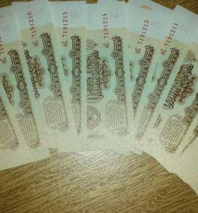 Банкноты 1 руб. 1961 г.