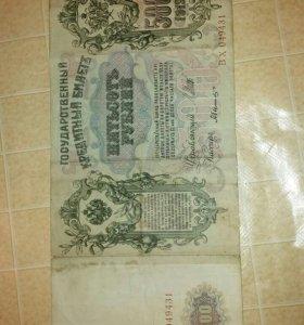 500 руб. 1912 г.