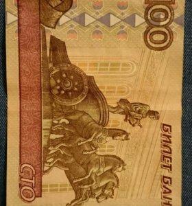 100 рублей модификация 2001г.