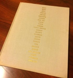 Книга от Мане до Пикассо
