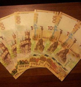Крымские 100 рублей (Крымские сотни)