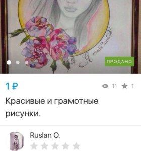 Красивые рисунки.