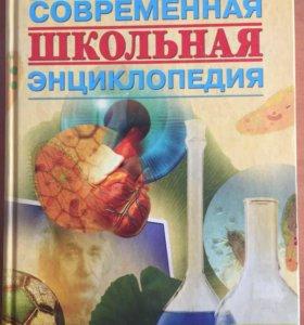 Школьная книга энциклопедия