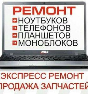 Ремонт телефонов, планшетов, ноутбуков, п/к