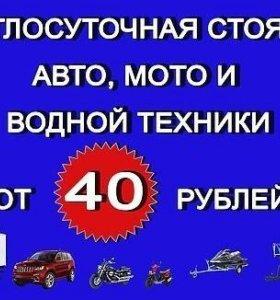 Автостоянка - от 40 руб. В СУТКИ