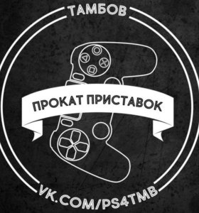 Прокат приставок Тамбов