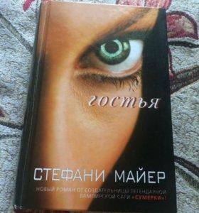 Книга Гостья