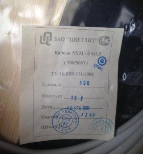 Кабель NYM 5х1,5 100(м)