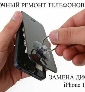 Ремонт телефонов,ноутбуков,планшетов
