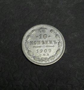 10 копеек 1909г