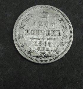 20 копеек 1868г