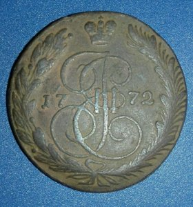 Монета 5 копеек 1772 г.