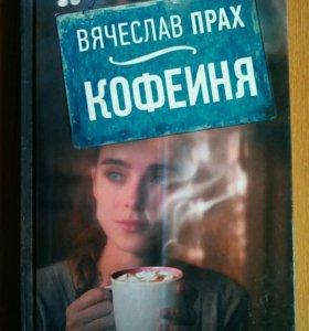 "Книга ""Кофейня"". Автор Вячеслав Прах"