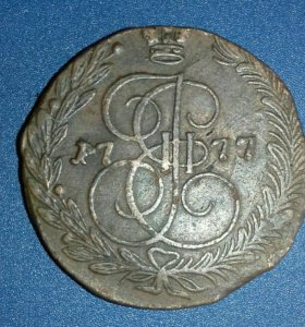Монета 5 копеек 1777 г .