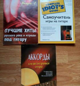 Учебники по гитаре