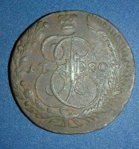 Монета 5 копеек 1780 г.