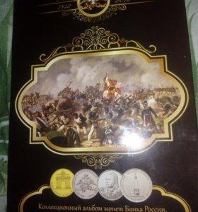 Альбом с монетами в честь отечественной войны 1812