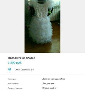 Платье для понцессы