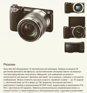 Компактная камера Sony