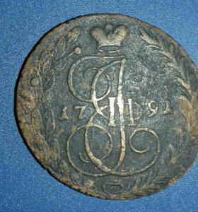 Монета 5 копеек 1791 г.